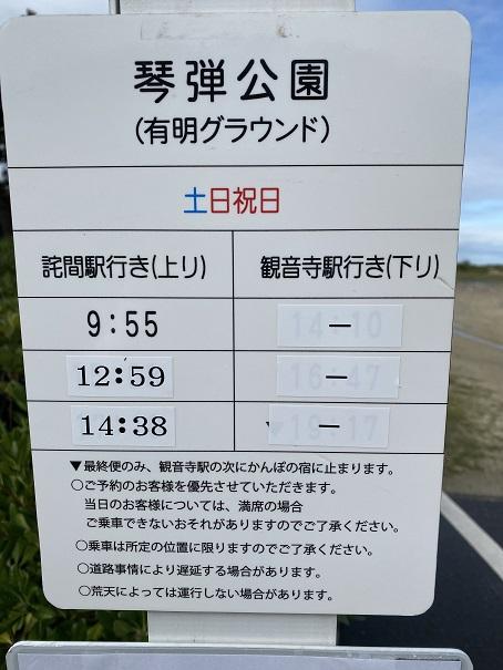 ハーツシャトルバス 時刻表