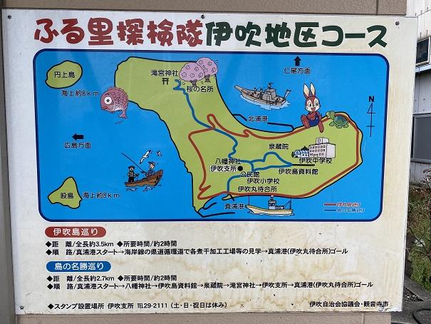伊吹島 観光案内図3
