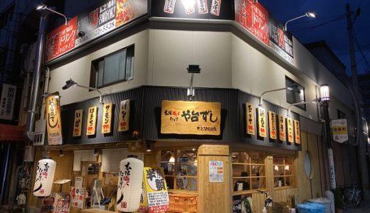寿司居酒屋 や台ずし 丸亀駅富屋町 魚以外に肉料理も豊富
