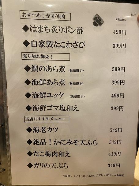 や台や丸亀駅富屋町メニュー12