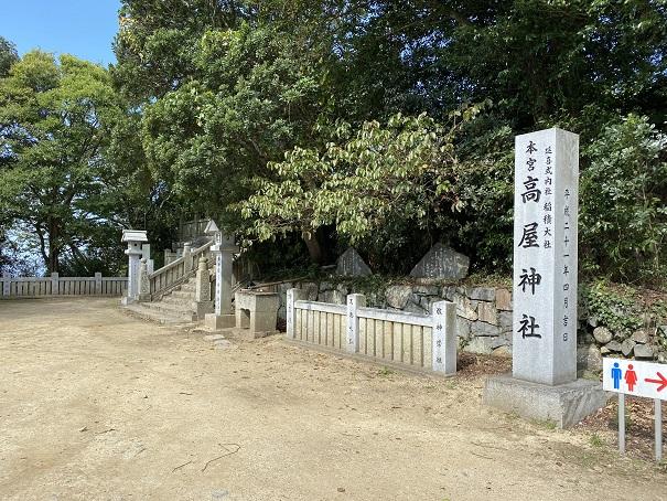高屋神社 石塔