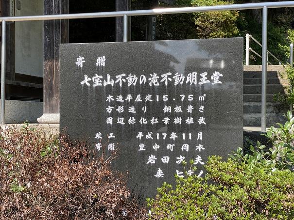 七宝山不動明王堂