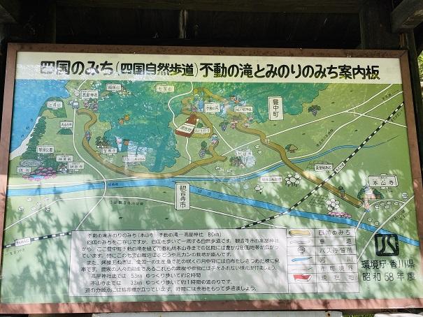不動の滝 四国の道