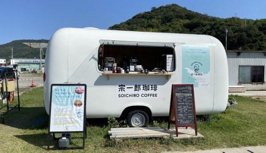 宗一郎珈琲 父母ヶ浜のごみを出さないエコなコーヒースタンド