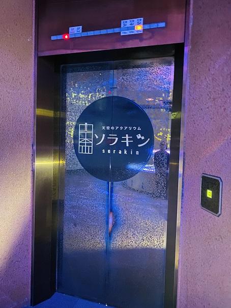 ソラキン エレベーター