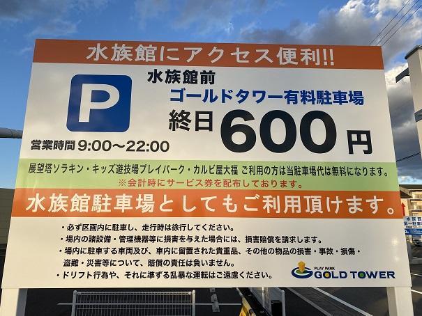 ゴールドタワー駐車場1