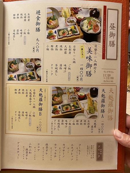 祇園小路 鮮 遊食房屋 丸亀店ランチメニュー