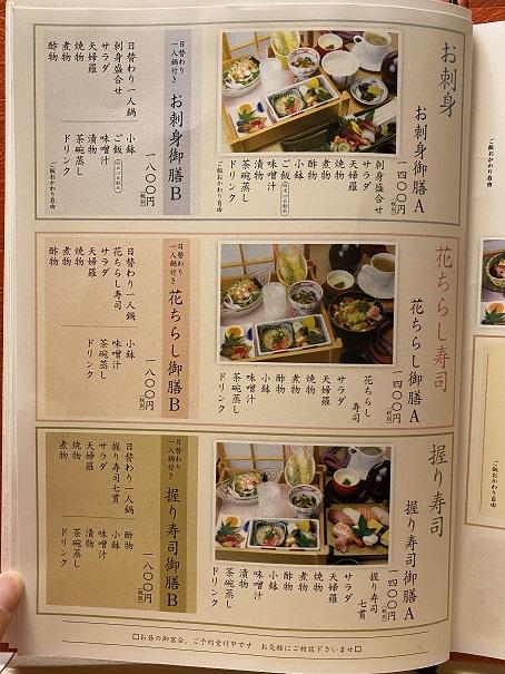 祇園小路 鮮 遊食房屋 丸亀店ランチメニュー2