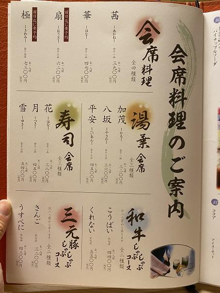 祇園小路 鮮 遊食房屋 丸亀店会席料理メニュー