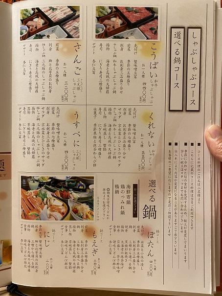 祇園小路 鮮 遊食房屋 丸亀店しゃぶしゃぶと選べる鍋コースメニュー