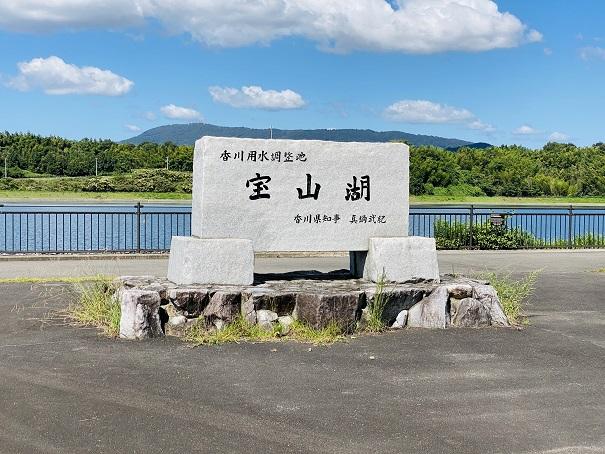 宝山湖 看板