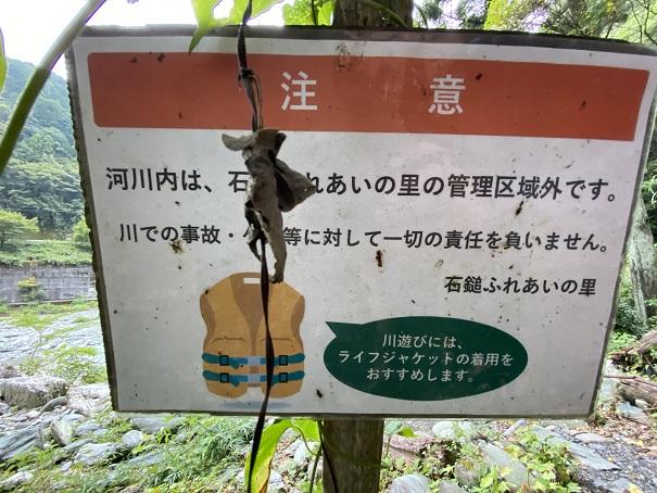 加茂川で遊ぶさいの注意