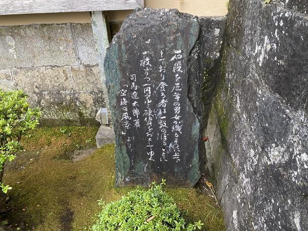 薬王寺 厄坂司馬遼太郎石碑