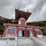 薬王寺 瑜祇塔