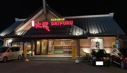 カルビ屋 大福 丸亀店 美味しい広場内のみんな大好き焼き肉