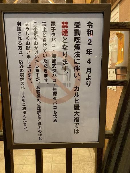 カルビ屋大福 受動喫煙法
