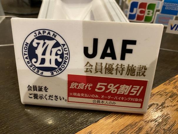 カルビ屋大福 JAF割引