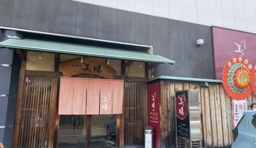 和彩料理 美膳 落ち着いた雰囲気の和食料理店 坂出市