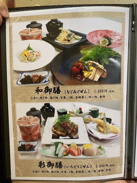 美膳 お昼のメニュー3