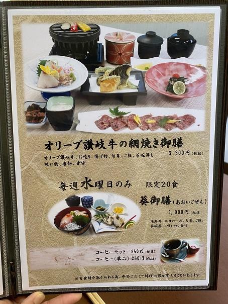 美膳 メニュー4