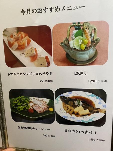 美膳 メニュー3