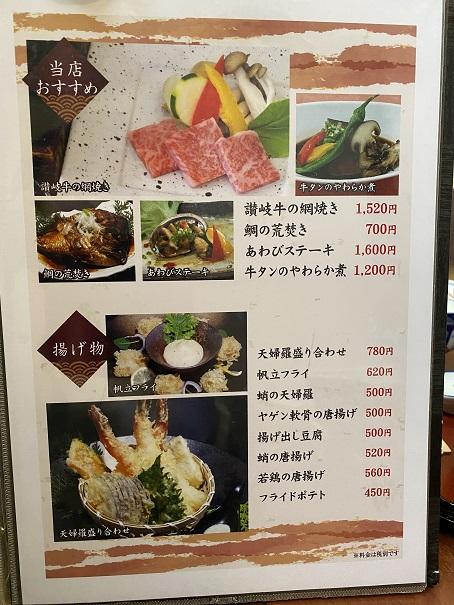 美膳 メニュー6