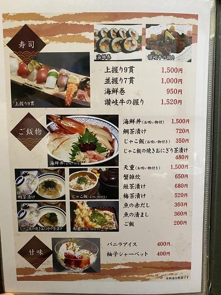 美膳 メニュー7