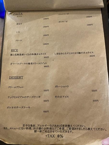 Cafe&Bar FLAGO(フラゴ)メニュー8