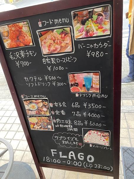Cafe&Bar FLAGO(フラゴ)メニュー女子会