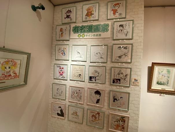 いがらしゆみこ美術館 漫画家サイン