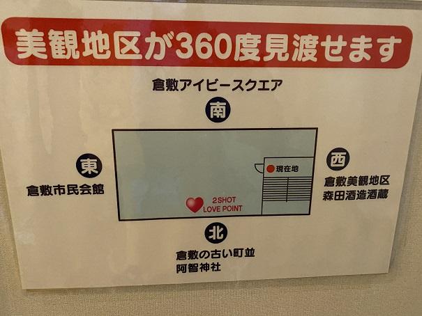いがらしゆみこ美術館 3階案内図