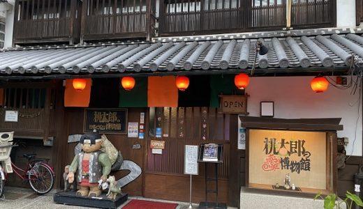 桃太郎のからくり博物館 仕掛けが沢山おもしろ体験 倉敷市