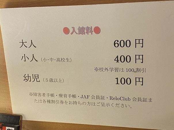 桃太郎のからくり博物館 料金