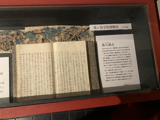 桃太郎からくり博物館 燕石雑誌