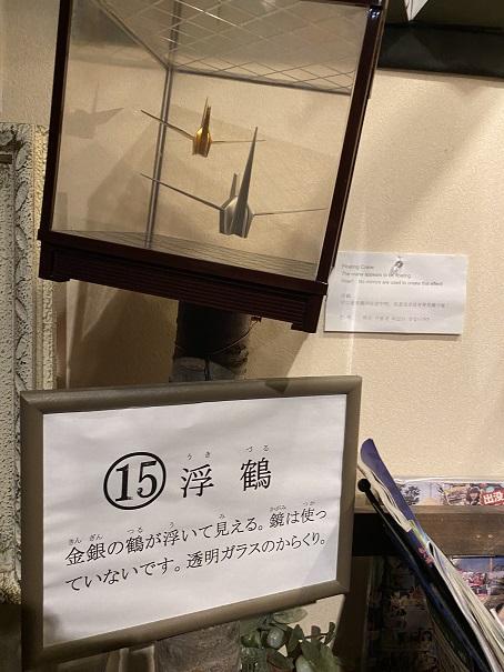 桃太郎からくり博物館 浮鶴