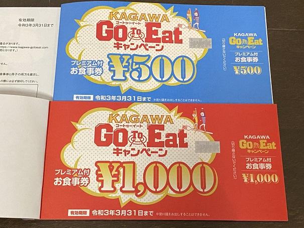 KAGAWA Go To Eat キャンペーンプレミアム付きお食事券