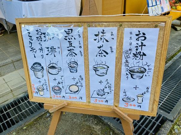岩部八幡神社 お茶席メニュー