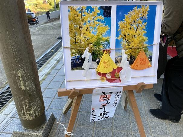 岩部八幡神社 いちょう絵馬