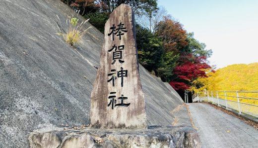 棒賀神社 銀杏やもみじの穴場紅葉スポットが綺麗 観音寺市