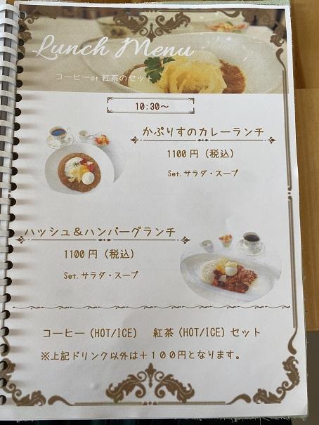 キッチンかぷりす メニュー2