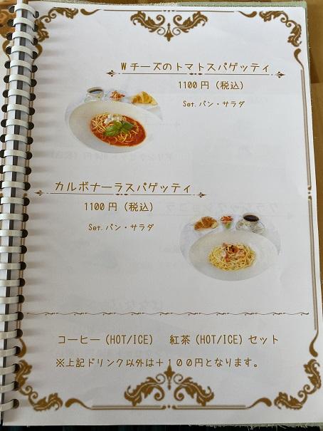 キッチンかぷりす メニュー4