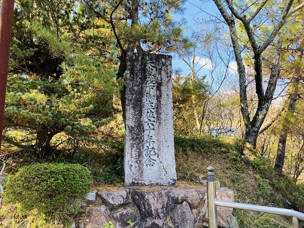 神野寺 天皇陛下在位稔記念碑
