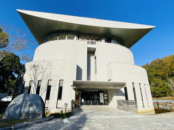 香川用水記念公園 水の資料館
