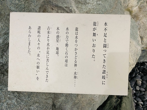 香川用水記念公園 水の資料館オブジェ
