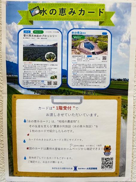 香川用水記念公園 水の恵みカード
