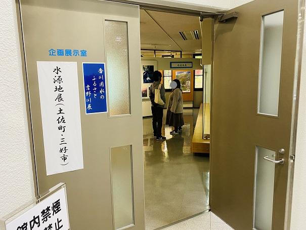 香川用水記念公園 企画展示室