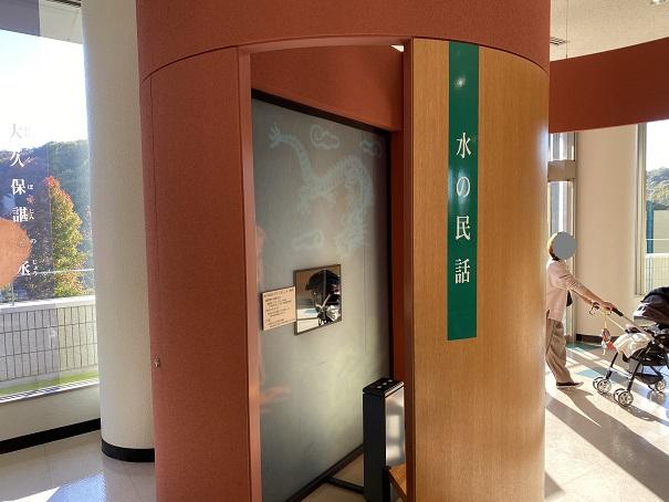 香川用水記念公園 水の民話