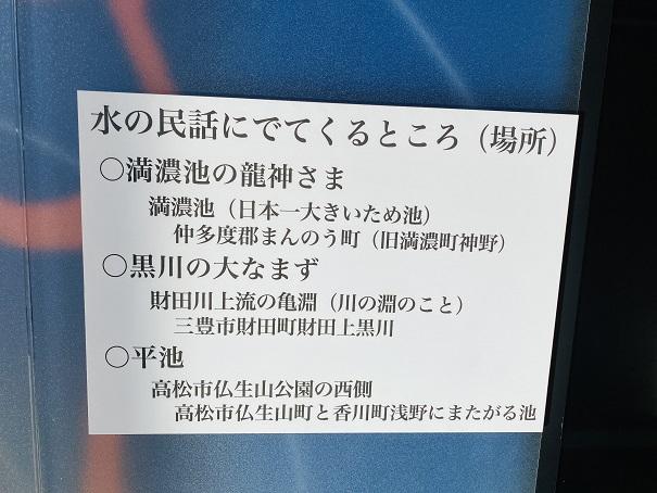 香川用水記念公園 水の民話3話
