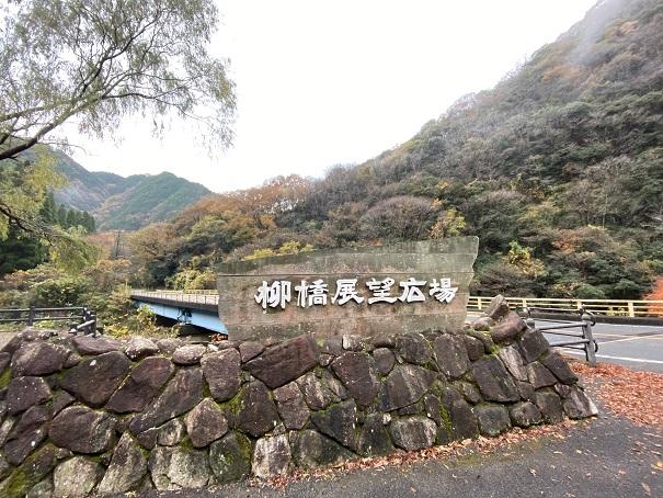 宇甘渓石碑裏側