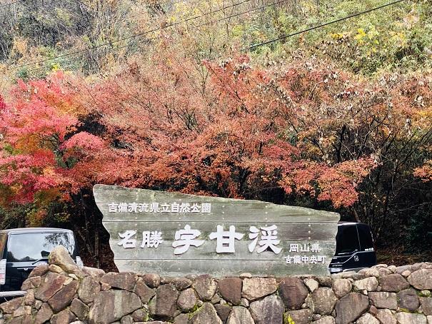宇甘渓 石碑